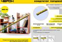 Мебельный кондуктор МК-03