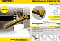 Мебельный кондуктор МК-07