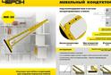 Мебельный кондуктор МК-20